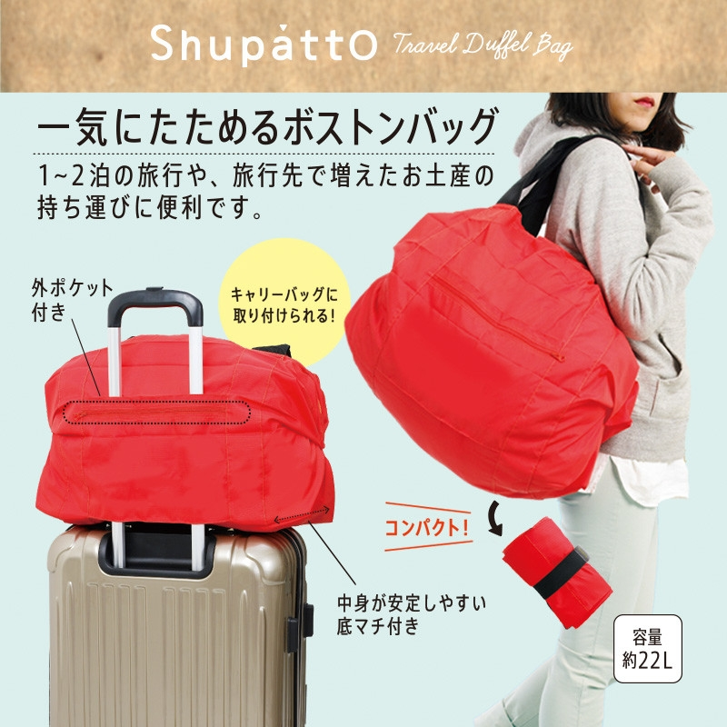Shupatto duffel travel content1