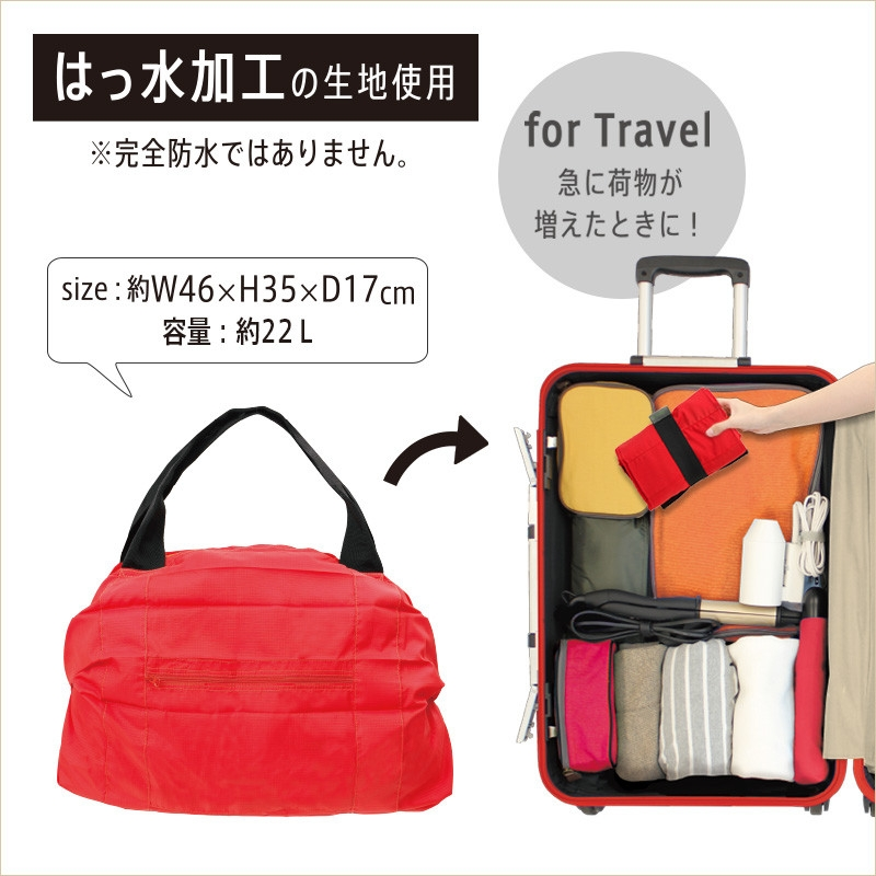 shupatto travel duffel content4